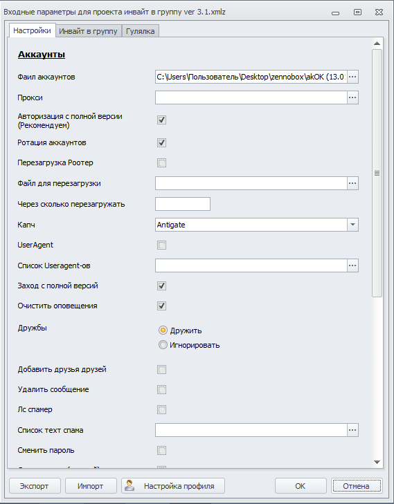 2016-01-14 13-28-08 Входные параметры для проекта инвайт в группу ver 3.1.xmlz.png