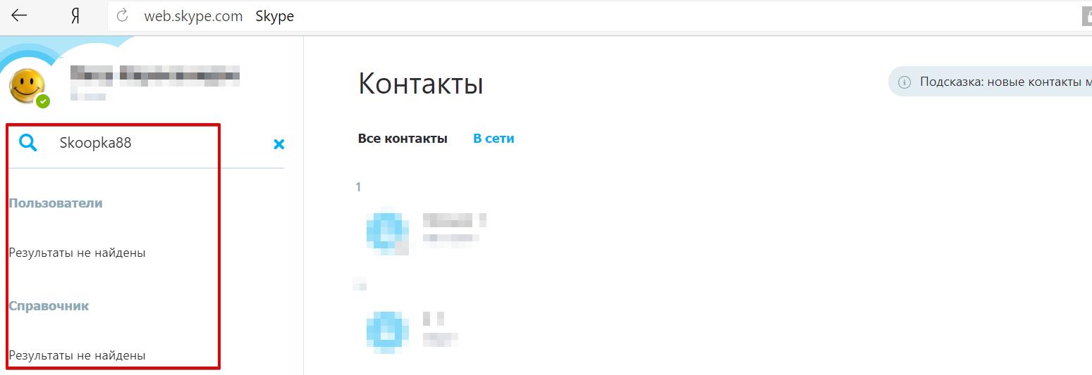 Skype — Яндекс.Браузер 2018-02-18 00.15.16.png